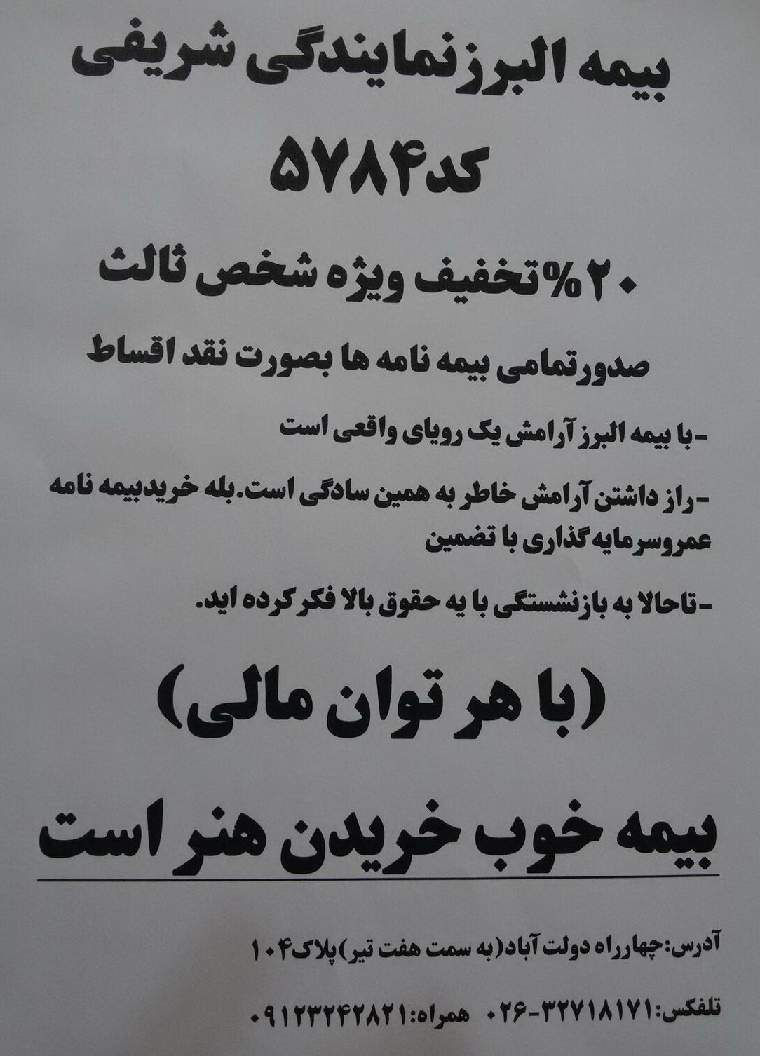 Hasan Anzeige2